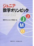 ジュニア数学オリンピック 2013−2017