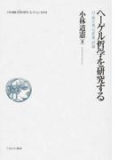 小林道憲〈生命の哲学〉コレクション 10 ヘーゲル哲学を研究する