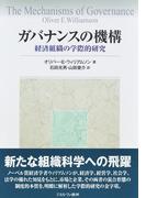 ガバナンスの機構 経済組織の学際的研究 (国際産業関係研究所叢書)