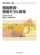 情報教育・情報モラル教育 (教育工学選書)