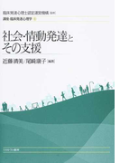 講座・臨床発達心理学 4 社会・情動発達とその支援