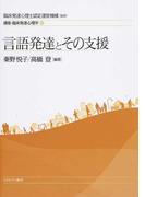講座・臨床発達心理学 5 言語発達とその支援