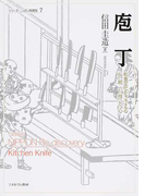 庖丁 和食文化をささえる伝統の技と心 (シリーズ・ニッポン再発見)