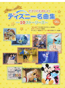 ピアノでたのしく!ディズニー名曲集〜10ストーリーズ〜 はじめて〜やさしい 全20曲