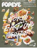 シティボーイの東京グルメガイド 2 (MAGAZINE HOUSE MOOK)(マガジンハウスムック)