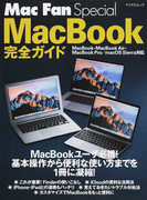MacBook完全ガイド (マイナビムック Mac Fan Special)