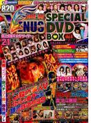 パチンコ必勝ガイドVENUS SPECIAL DVD BOX vol.4 (GW MOOK)