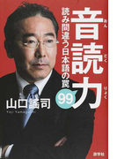 音読力 読み間違う日本語の罠99
