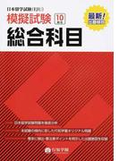 日本留学試験〈EJU〉模擬試験総合科目 10回分