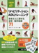 リハビリテーション・ADLトレーニング 患者さんに渡せる姿勢・動作指導71 介護予防にも最適!!