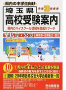 埼玉県高校受験案内 平成30年度用