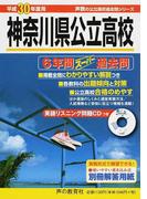 神奈川県公立高校 6年間スーパー過去問 平成30年度用