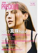 JAPAN PRECIOUS ジュエリー専門誌の決定版 No.86(2017Summer) 真珠ナビ/ジャパンメイド世界に誇る日本のクリエイション!