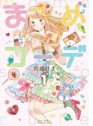 【全1-3セット】まめコーデ(RYU COMICS)
