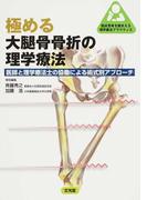 極める大腿骨骨折の理学療法 医師と理学療法士の協働による術式別アプローチ (臨床思考を踏まえる理学療法プラクティス)