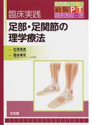 臨床実践足部・足関節の理学療法