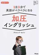 1日3分で英語がペラペラになる加圧イングリッシュ (アスコム英語マスターシリーズ CDブック)