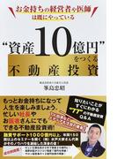 """""""資産10億円""""をつくる不動産投資 お金持ちの経営者や医師は既にやっている"""