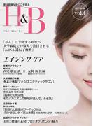 ヘルシー&ビューティー 美は健康な体にこそ宿る vol.4