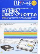 RFワールド 無線と高周波の技術解説マガジン No.36 IoTを測る!USBスペアナのすすめ