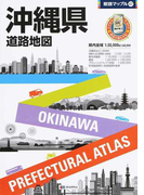 沖縄県道路地図 3版