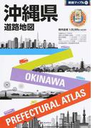 沖縄県道路地図 3版 (県別マップル)