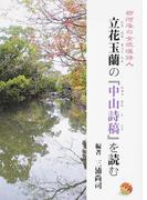 柳河藩の女流漢詩人立花玉蘭の『中山詩稿』を読む