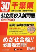 千葉県公立高校入試問題 30年度受験