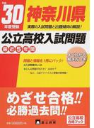 神奈川県公立高校入試問題 30年度受験