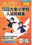 東京学芸大学附属大泉小学校入試問題集 過去15年間 2018