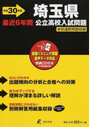 埼玉県公立高校入試問題 平成30年度