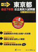 東京都公立高校入試問題 平成30年度