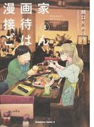 漫画家接待ごはん 1 (角川コミックス・エース)(角川コミックス・エース)