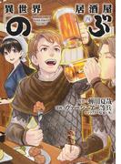 異世界居酒屋「のぶ」 4 (角川コミックス・エース)(角川コミックス・エース)
