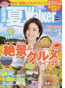 北海道夏Walker (ウォーカームック)(ウォーカームック)