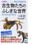 カラー図解古生物たちのふしぎな世界 繁栄と絶滅の古生代3億年史 (ブルーバックス)(ブルー・バックス)