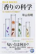 「香り」の科学 匂いの正体からその効能まで (ブルーバックス)(ブルー・バックス)