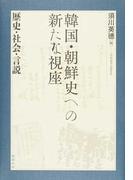 韓国・朝鮮史への新たな視座 歴史・社会・言説