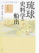 琉球史料学の船出 いま、歴史情報の海へ