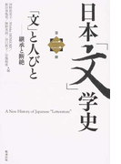 日本「文」学史 第2冊 「文」と人びと