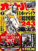 オートバイ 2017年 07月号 [雑誌]