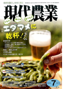 現代農業 2017年 07月号 [雑誌]
