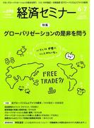 経済セミナー 2017年 07月号 [雑誌]