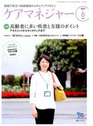 ケアマネジャー 2017年 06月号 [雑誌]