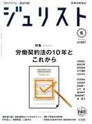 Jurist (ジュリスト) 2017年 06月号 [雑誌]