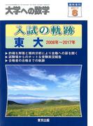 入試の軌跡/東大 増刊大学への数学  2017年 06月号 [雑誌]
