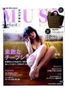 otona MUSE (オトナミューズ) 2017年 07月号 [雑誌]