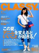CLASSY. (クラッシィ) 2017年 07月号 [雑誌]