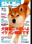 Shi-Ba (シーバ) 2017年 07月号 [雑誌]