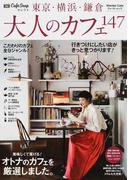 東京・横浜・鎌倉大人のカフェ147 Cafe Snapセレクト